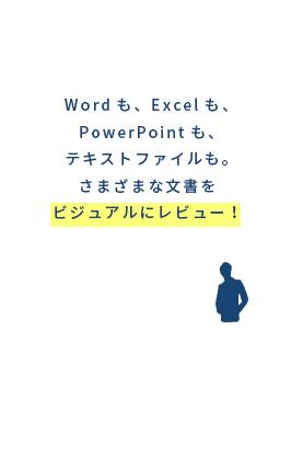 Wordも、Excelも、PowerPointも、